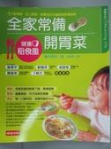 【書寶二手書T4/養生_IAS】健康粗食風 - 全家常備開胃菜_幕內秀夫, 凱瑟琳