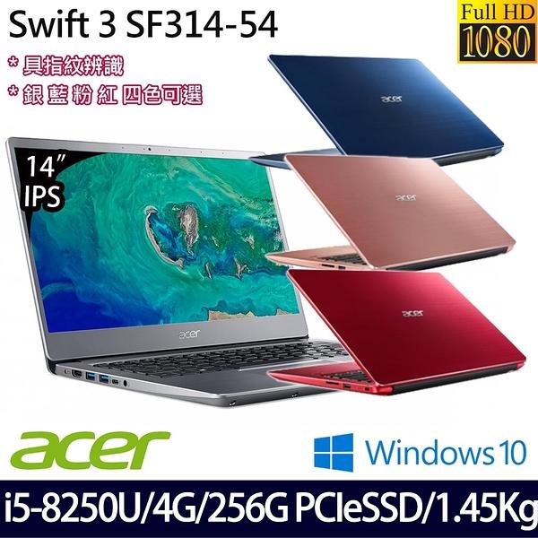 【Acer】 Swift 3 SF314-54 14吋i5-8250U四核256G SSD效能Win10輕薄筆電(四色任選)