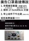 ◆台灣製罩◆選舉/廣告/文宣/推廣+1片...