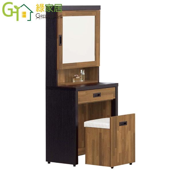 【綠家居】麥波隆 時尚2尺開合式鏡台/化妝台組合(含化妝椅)