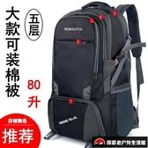 旅行包男80升新品超大容量戶外登山包雙肩包女旅游行李包徒步背包【探索者戶外生活館】