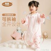 良良 嬰兒睡袋春秋薄款0-3歲精梳棉寶寶分腿兒童夏季防踢空調棉被color shop