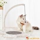 貓抓板地毯老鼠貓咪玩具磨爪玩耍逗貓寵物【小獅子】