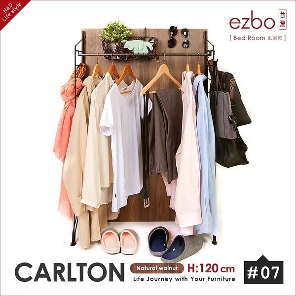 【機能魔術傢俱】ezbo卡爾頓系列/房間款單吊式衣櫃120cm/NO.7/H&D東稻家居