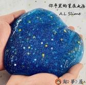 星空水晶泥史萊姆起泡膠透明液態玻璃安全無毒禮物【淘夢屋】