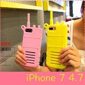 【萌萌噠】iPhone 7  (4.7吋)  創意惡搞立體對講機保護殼 卡通全包邊防摔軟殼 手機殼 手機套