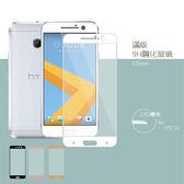 HTC 10 EVO 滿版 全屏 9H硬度 高透光 鋼化玻璃保護貼 螢幕膜