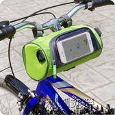 大中公路賽車山地自行車前包旅行包包梁包配件裝備單車戶外用品【潮咖地帶】