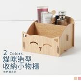 《ZB0508》DIY桌面組合式格層可愛貓咪收納盒 OrangeBear