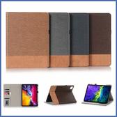 蘋果 iPad Pro 11 2020 iPad 12.9 2020 木紋平板套 平板皮套 插卡 支架 平板保護套