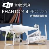 【Phantom4 Pro V2.0】空拍 無人機 DJI 大疆 精靈 P4P 遙控器無螢幕 公司貨 屮S6