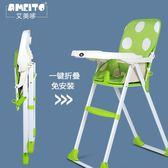 寶寶餐椅吃飯可折疊便攜式嬰兒餐桌椅座椅BB凳小孩多功能兒童餐椅【快速出貨八折下殺】