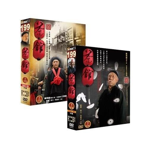 茶館  上套下套  DVD 全39集 (購潮8)
