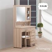 【水晶晶家具/傢俱首選】HT1609-4 米娜2.7尺全木心板鏡台(附椅)