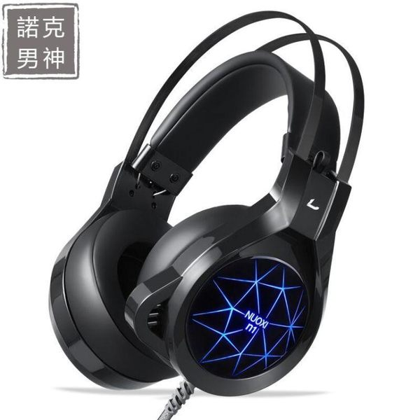 電競耳機 電腦耳機頭戴式耳麥台式游戲重低音電競網吧帶麥克風話筒【老闆訂錯價】