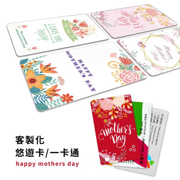 客製化悠遊卡/一卡通 母親節【花朵系列】UV直噴印刷 來圖訂製 個性化商品 生日禮物