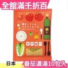 【10包入】日本 番茄濃湯 番茄 蔬菜 即時沖泡 沖泡 沖泡食品 宵夜 辦公室 團購 湯品【小福部屋】