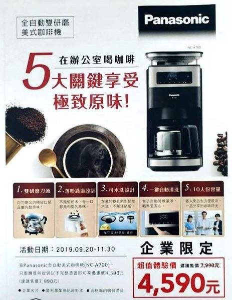 ◤企業戶專用體驗 須附營登◢Panasonic國際牌雙研磨美式咖啡機 NC-A700三段研磨/濃度模式+10人份