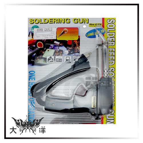 ◤大洋國際電子◢ KOTE 80W 槍型烙鐵 出錫槍 銲槍 電烙鐵 電路板 NT-80W