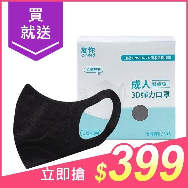 台灣康匠 友你 成人立體3D彈力口罩50入(黑色)醫療口罩【小三美日】