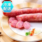 千御國際 蔗香香腸(2大條)400g 冷凍配送 [TW41101] 蔗雞王(使用台灣溫體豬)