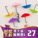 (3入)糖果色雨傘造型掛鉤 可愛卡哇伊裝飾黏貼式掛勾 雨傘掛勾  掛勾 【熊大碗福利社】