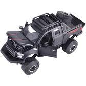 模型車 新福特猛禽F150玩具車模型仿真皮卡SUV合金車模型男孩玩具小汽車【中秋節禮物好康八折】