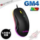 [ PC PARTY ] B.FRiEND GM4 RGB 電競滑鼠