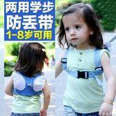 防止孩子走丟的安全繩手錬 兒童栓寶寶的防走失帶牽引繩 外出溜娃