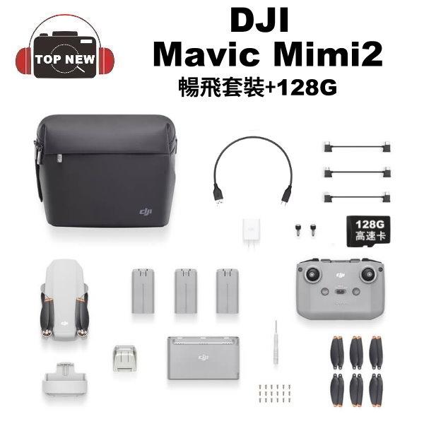 DJI 大疆 空拍機 Mavic Mini 2 暢飛套裝+128G 航拍機 小飛機 空拍機 4K 錄影 折疊式 公司貨