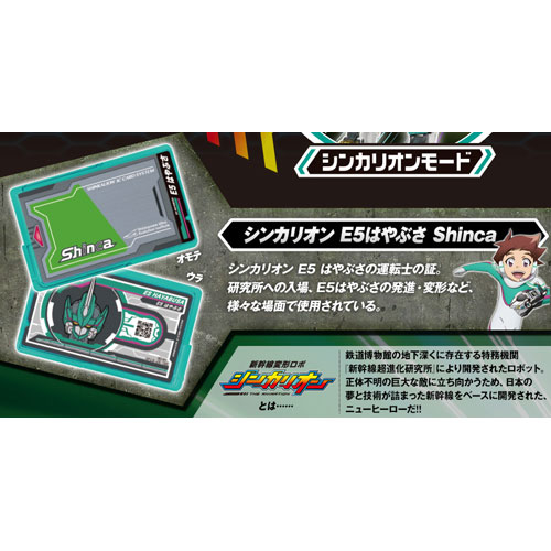 特價 PLARAIL 新幹線變形機器人 DXS01 E5 隼號_TP96428