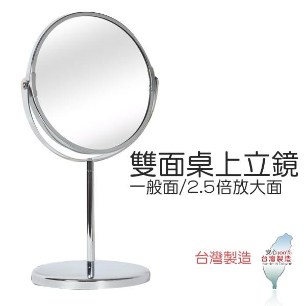 上豪 雙面桌上立鏡 620g 【小紅帽美妝】
