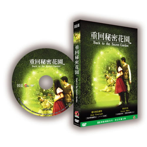 重回秘密花園DVD