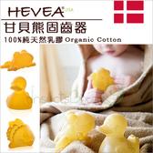 ✿蟲寶寶✿【丹麥Hevea】農場戲水三件組 100%純天然乳膠 洗澡玩具