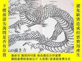 二手書博民逛書店HOW罕見TO DRAW DRAGONS BOOK RYU INK WASH PAINTING ART JAPAN