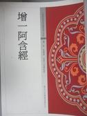 【書寶二手書T1/宗教_MEL】增一阿含經_耿敬