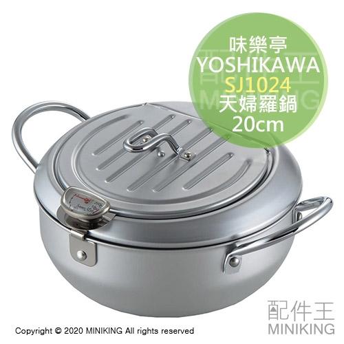 日本代購 空運 日本製 YOSHIKAWA 味樂亭 天婦羅 油炸鍋 20cm 附溫度計 附蓋 IH直火通用 SJ1024
