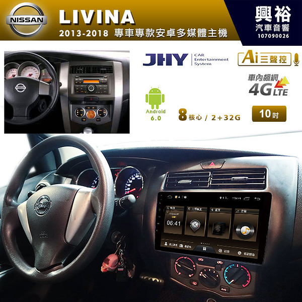 【JHY】13~18年NISSAN LIVINA專用10吋螢幕MS6安卓多媒體主機*安卓+三聲控*送1年4G網+LiTV影視1年