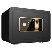 指紋床頭保險櫃家用隱形電子報警保險箱小型衣櫃保管箱存錢盒QM 依凡卡時尚