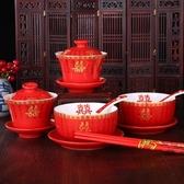 茶杯套裝結婚碗筷婚慶陶瓷龍鳳喜碗喜杯子
