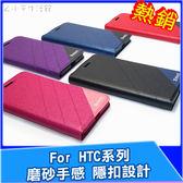 磨砂側掀皮套 HTC U11 EYE DESIRE 12 A9S UU X10 保護套 手機皮套 可立式 隱扣式
