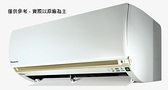 ↙0利率↙Panasonic國際牌約14~15坪一對一分離式冷專變頻冷氣CS-LJ90BA2/CU-LJ90BCA2【南霸天電器百貨】
