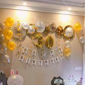 派對氣球紙花球摺扇掛旗拉條彩旗裝飾成人兒童生日派對裝飾佈置氣球用品 酷斯特數位3c