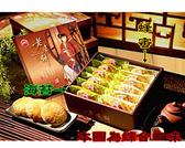台中太陽堂50年 老婆餅禮盒 蜂蜜或海苔 12入/盒 中秋新年送禮 年節推薦名產 滿額折扣