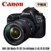 送64G原電套餐 CANON EOS 5D IV EF 24-105mm F4L IS II USM 單眼相機 平行輸入 店家保固一年