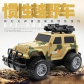 兒童慣性玩具車小孩寶寶男孩越野玩具汽車模型帶聲光音樂【免運】