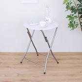圓型折疊桌 便利桌 餐桌 洽談桌 會議桌(直徑60公分)耐重型摺疊桌(二色)XR-079