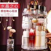 化妝品收納盒置物架桌面旋轉梳妝臺護膚口紅整理【聚可愛】