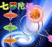 磁性飛轉陀螺七彩燈光 磁性魔幻旋轉 全館免運