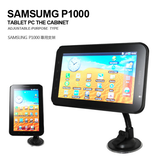 |福利品| Samsung Galaxy Tab P1000 平板專用固定架